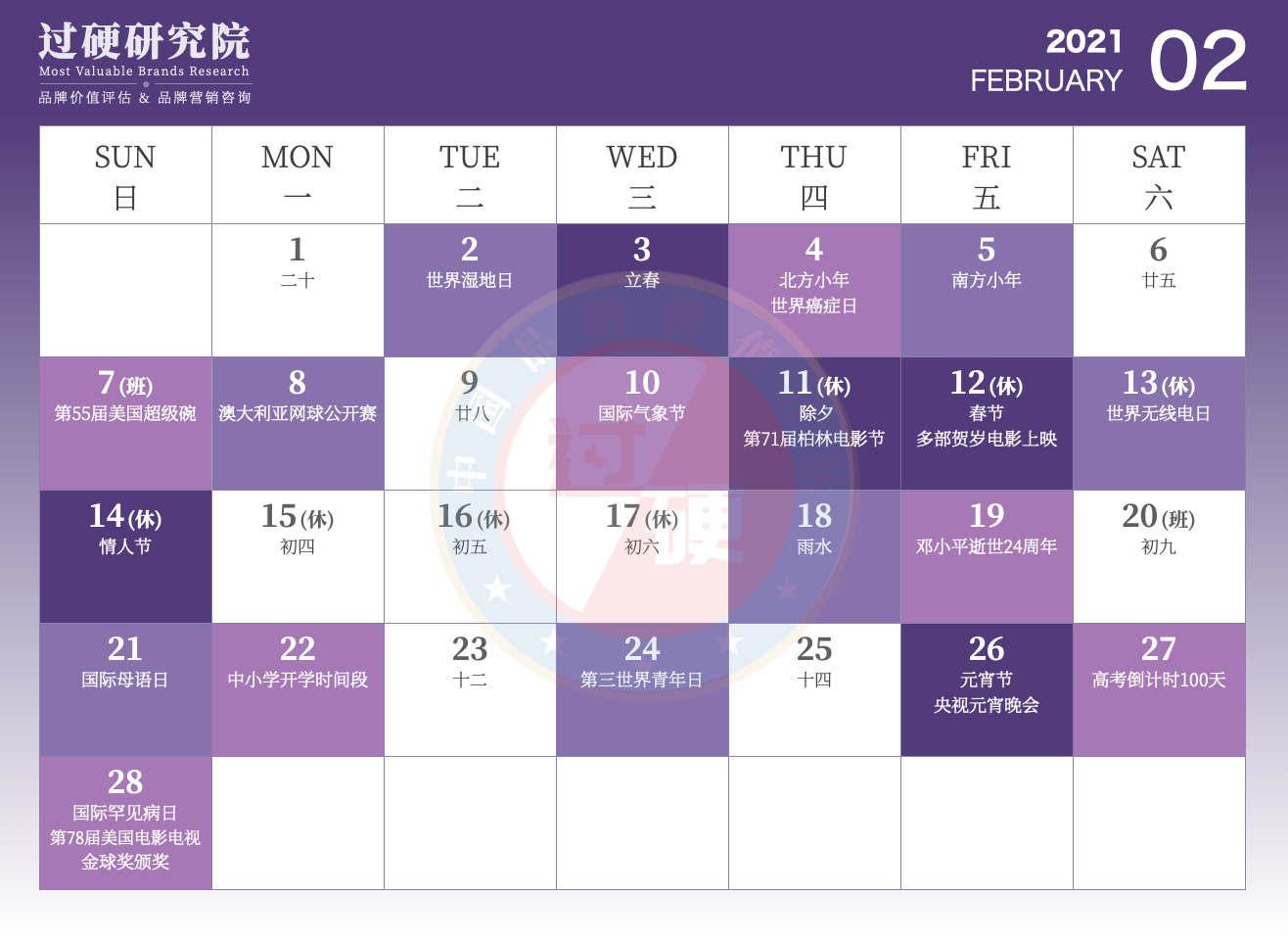 过硬2021年2月营销日历
