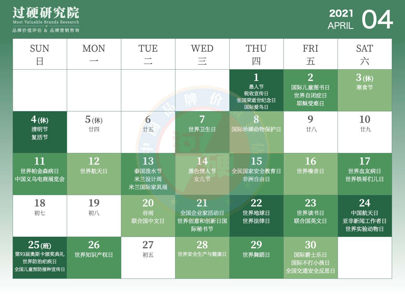 过硬2021年4月营销日历