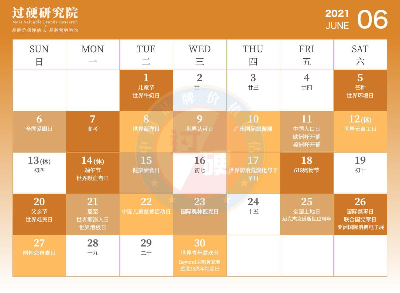 过硬2021年6月营销日历