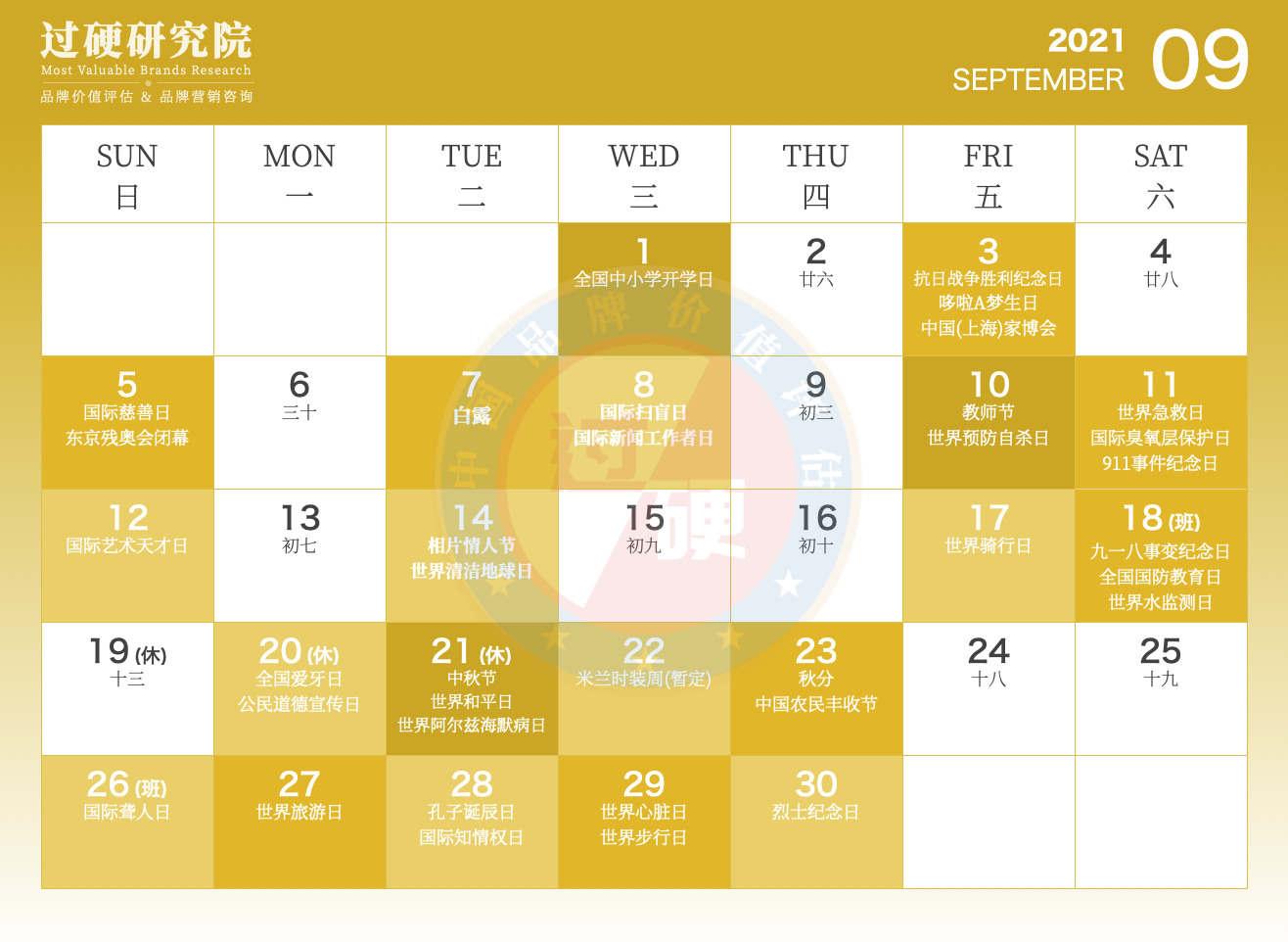 过硬2021年9月营销日历