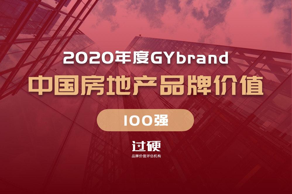 2020年度GYbrand中国房地产品牌价值100强排行榜重磅发布