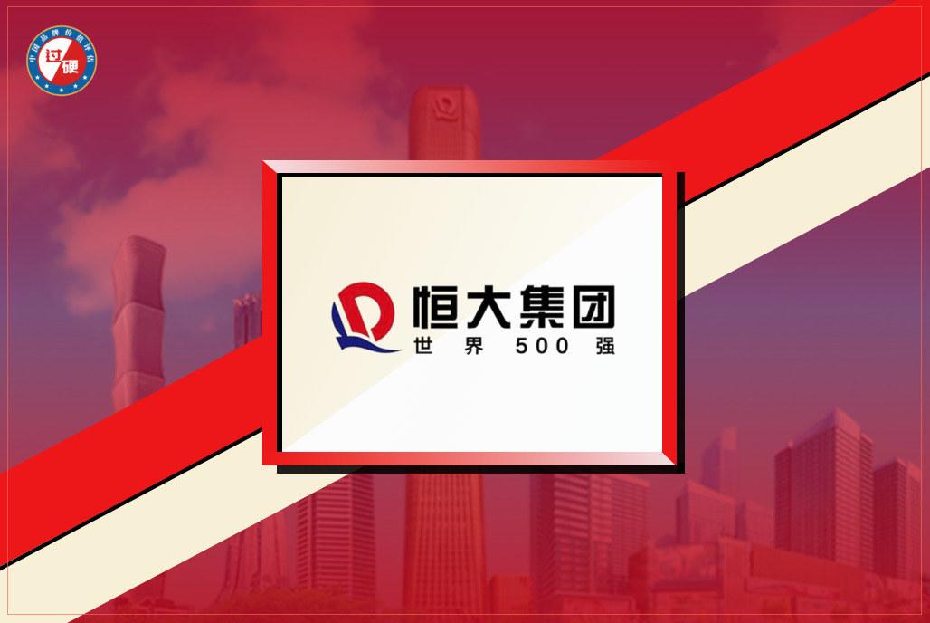 恒大品牌价值突破1600亿元 荣膺中国房地产最具价值品牌