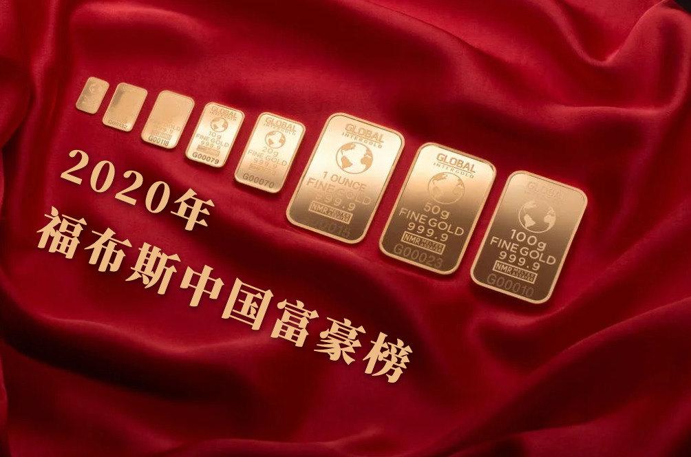 2020年福布斯中国富豪榜最新名单 中国富豪榜2020排行榜解读