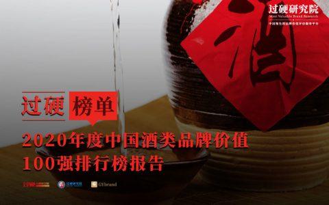 2020年中国酒类品牌价值100强排行榜: 白酒霸榜, 茅台一枝独秀