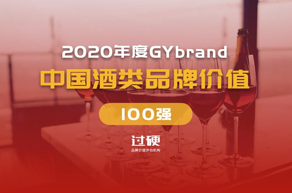 2020年酒类品牌价值全国排名100强:茅台榜首,五粮液第二