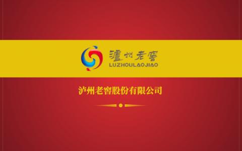 泸州老窖品牌价值619亿元 位列中国十大名酒排名前十名