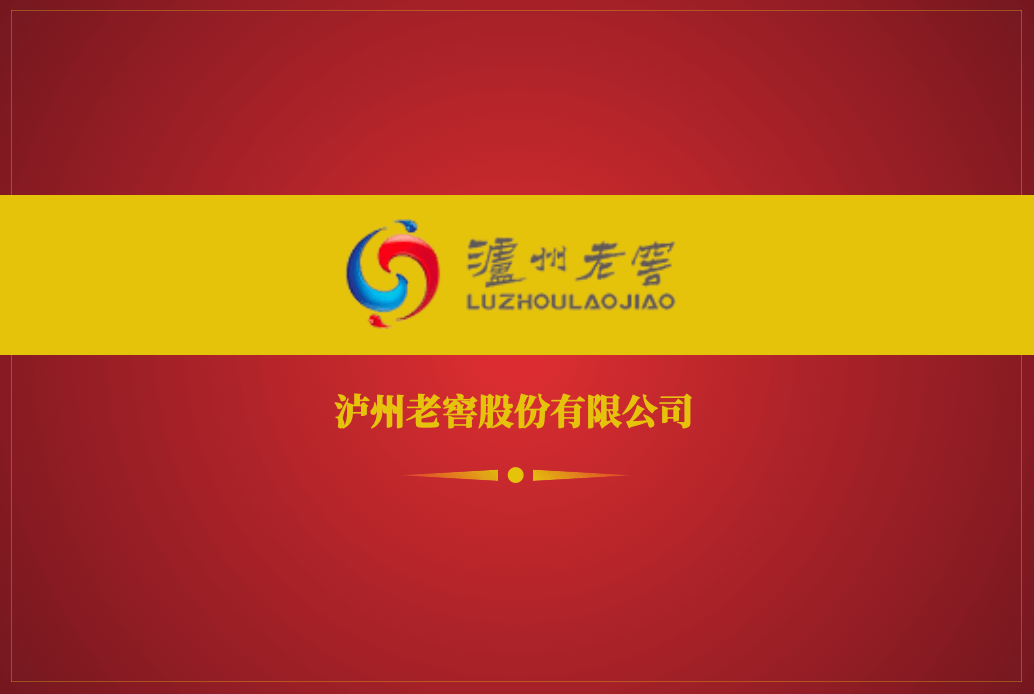泸州老窖品牌价值619亿元 稳居中国十大名酒排名前十名