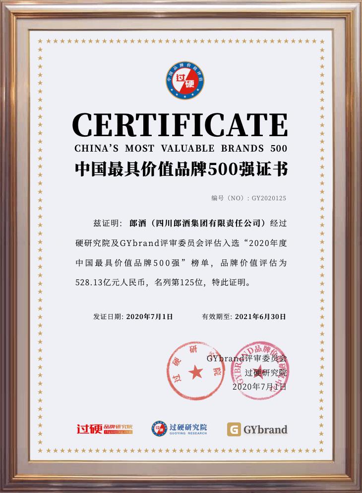 中国十大名酒排名前十名单出炉 郎酒品牌价值528.13亿元
