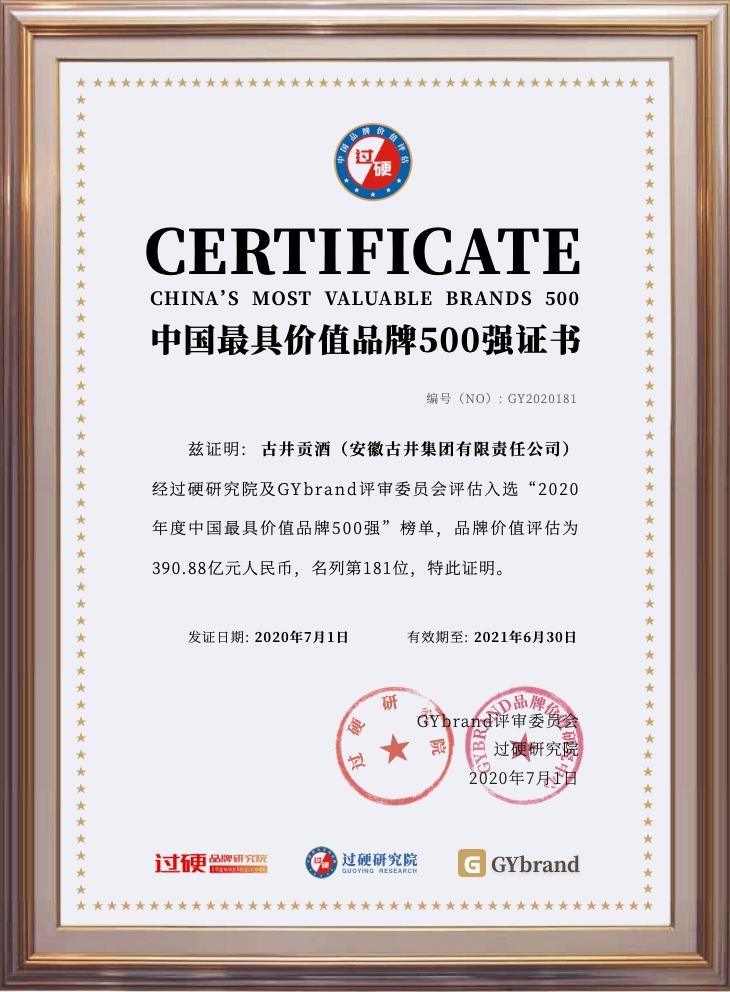 古井贡酒品牌价值390.88亿元 中国十大白酒排名第9位