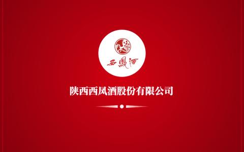 西凤酒品牌价值177.18亿元 排名升至第340位