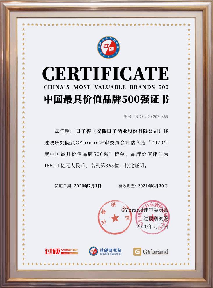 口子窖品牌价值155.11亿元 荣获中国500最具价值品牌