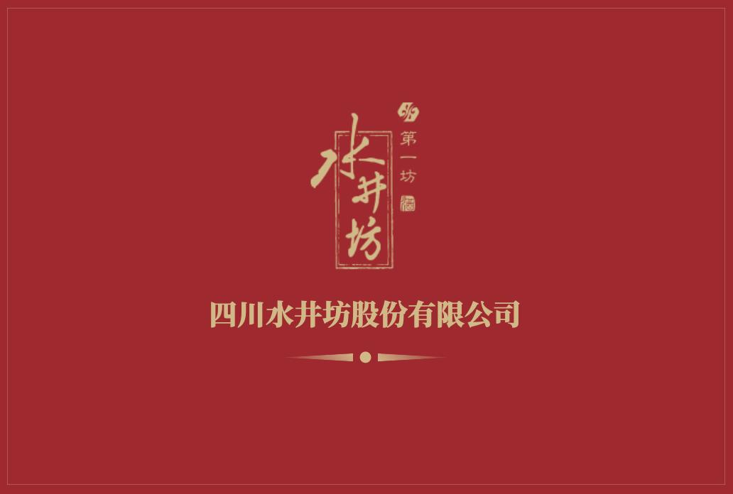 水井坊品牌价值110.59亿元 入选中国最具价值品牌500强