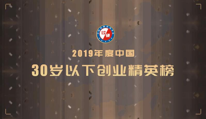 过硬研究院重磅发布2019中国30岁以下创业精英榜单