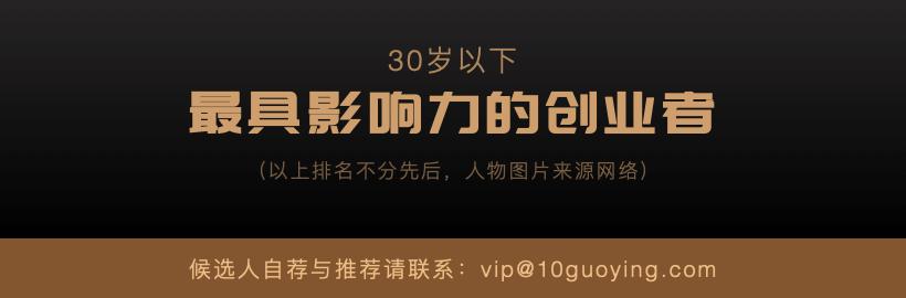 过硬研究院发布2020中国30岁以下创业精英榜单