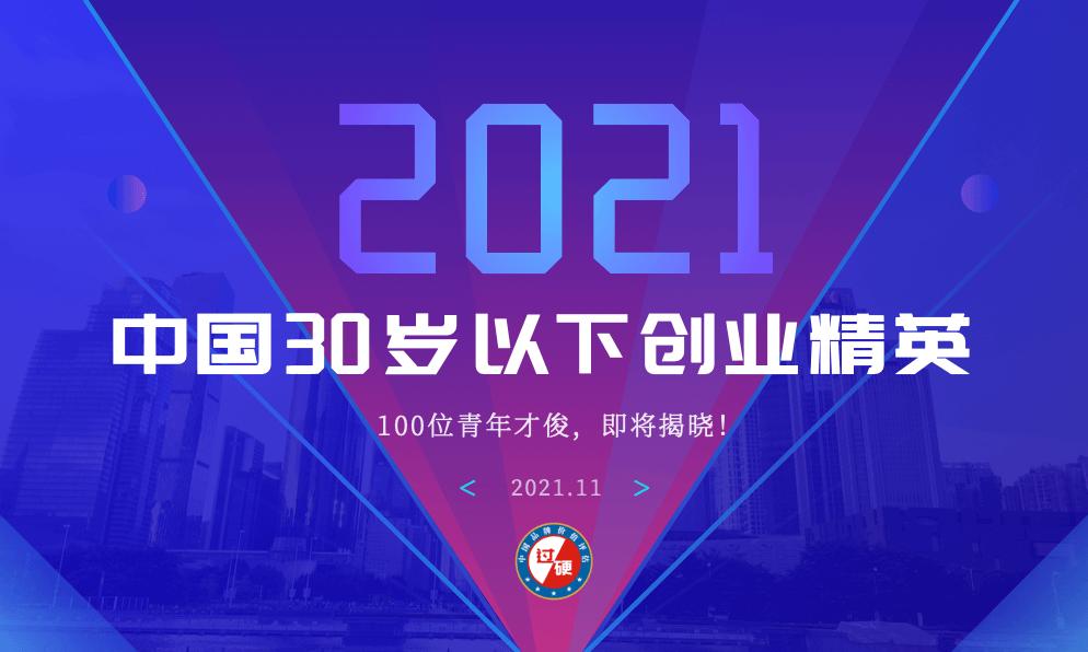 2021年度「中国30岁以下创业精英领袖」征集!