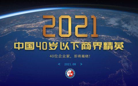 2021年度「中国40岁以下商界精英」评选正式启动