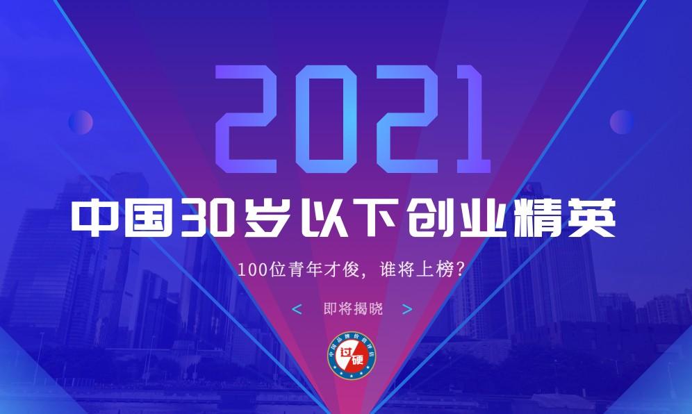 2021中国30岁以下创业精英榜报名启动