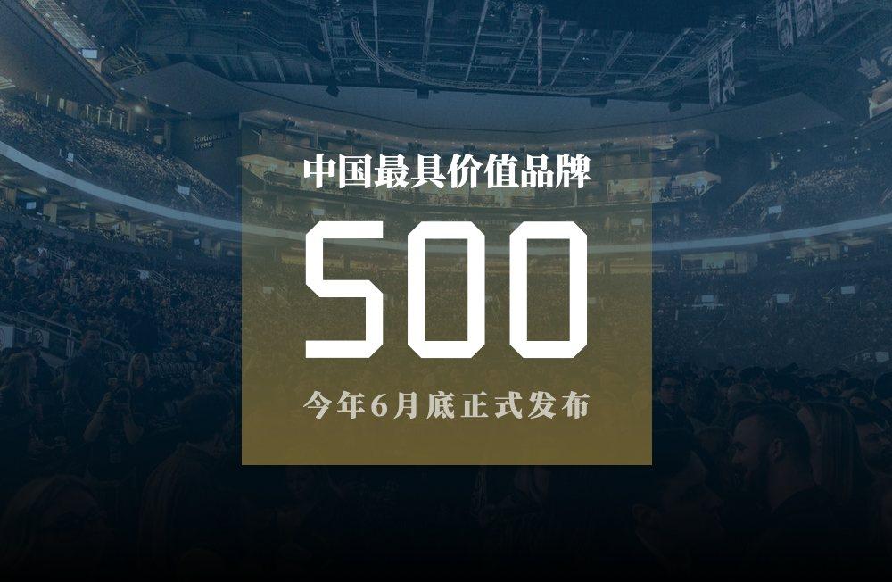 2021年度中国500最具价值品牌评估正式启动