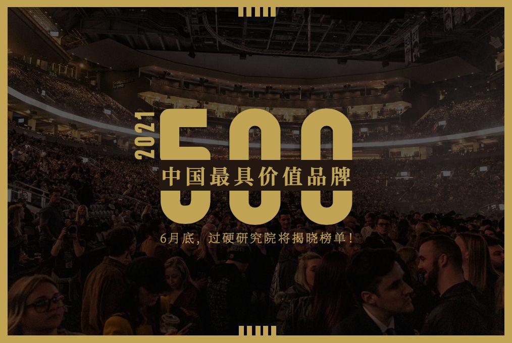 2021中国500最具价值品牌排行榜评估启动