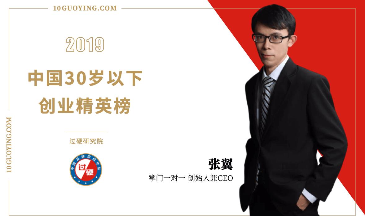 掌门1对1张翼荣登《过硬2019中国30岁以下创业精英》榜单