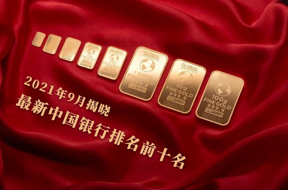 2021中国银行排名前十名排行榜单9月正式揭晓