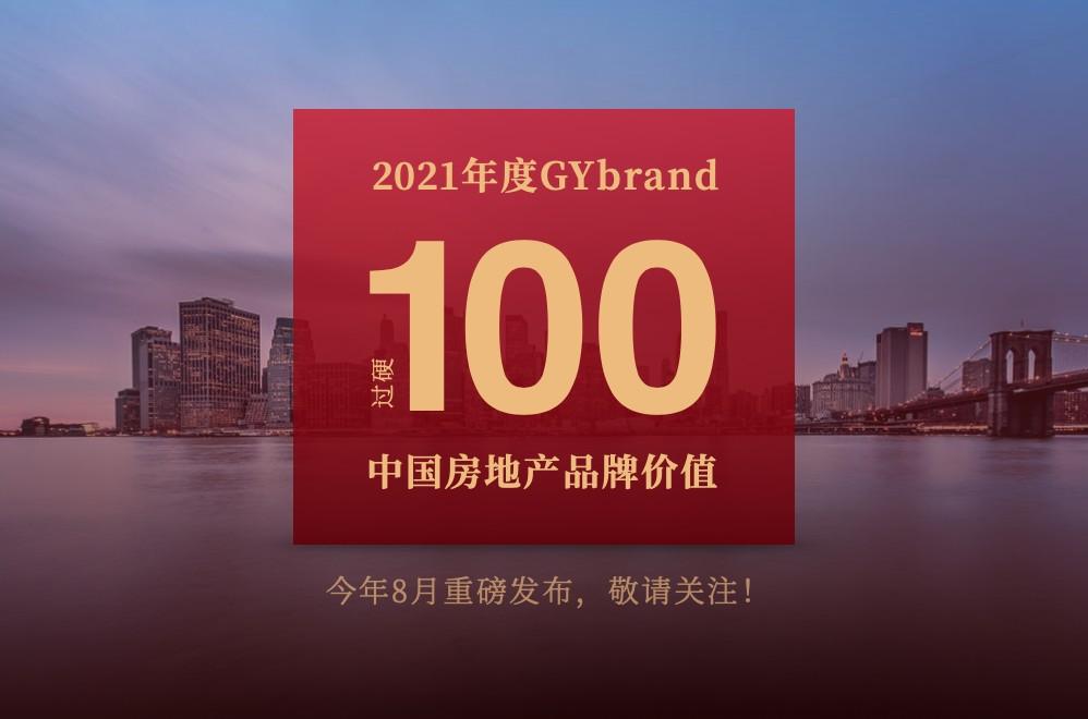 2021中国房地产排名100强公司名单将于8月发布
