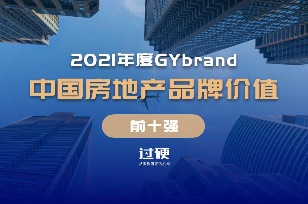 中国房地产排名前十强(2021)名单将于8月揭晓