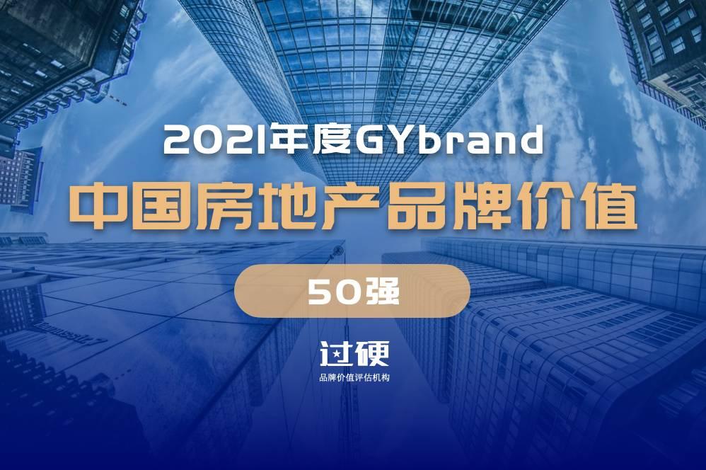 中国房地产排名前50强名单(2021)将于8月公布