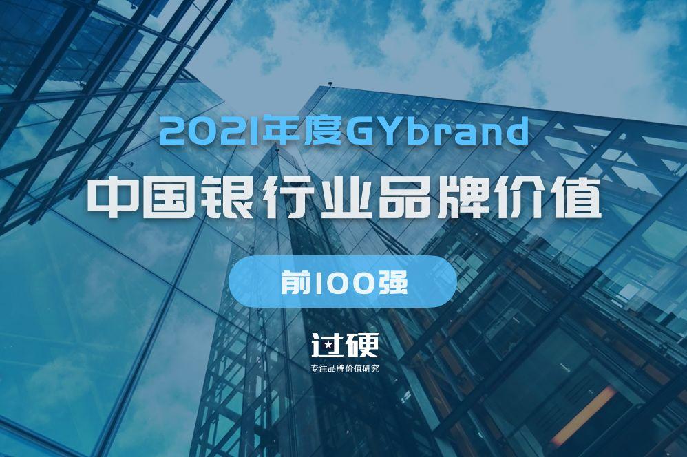 2021中国银行业品牌价值排行榜100强评估正式启动