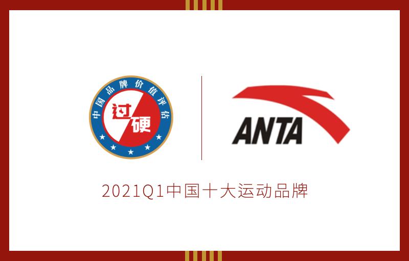 2021中国运动品牌价值排行榜发布 安踏首次排名第一