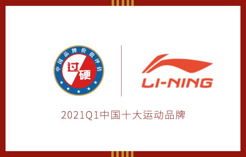 李宁品牌价值排名创新高 荣膺2021中国十大运动品牌第2位