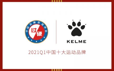 卡尔美品牌价值排名创历史新高 首次跻身中国十大运动品牌