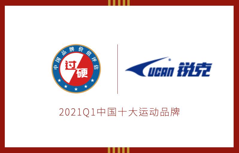 锐克品牌价值排名首次进入中国运动品牌排行榜前十
