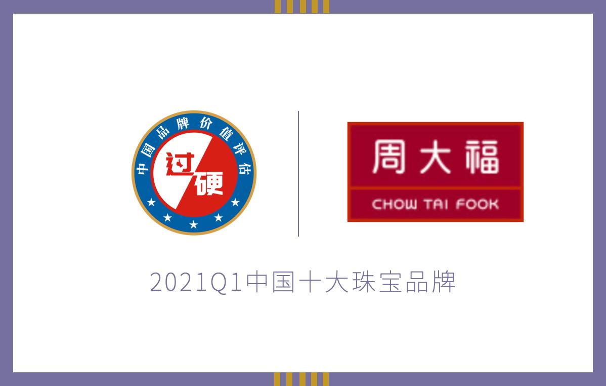 周大福荣获2021Q1中国珠宝品牌价值排行榜第1名