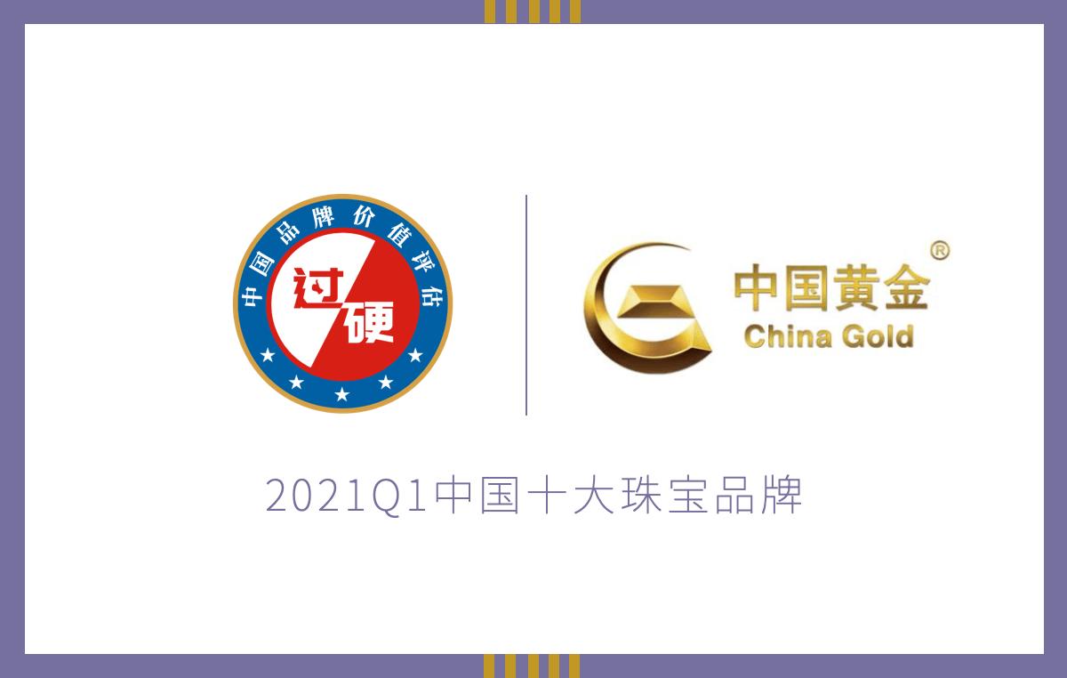 中国黄金品牌价值多少钱 荣获2021国内十大珠宝品牌