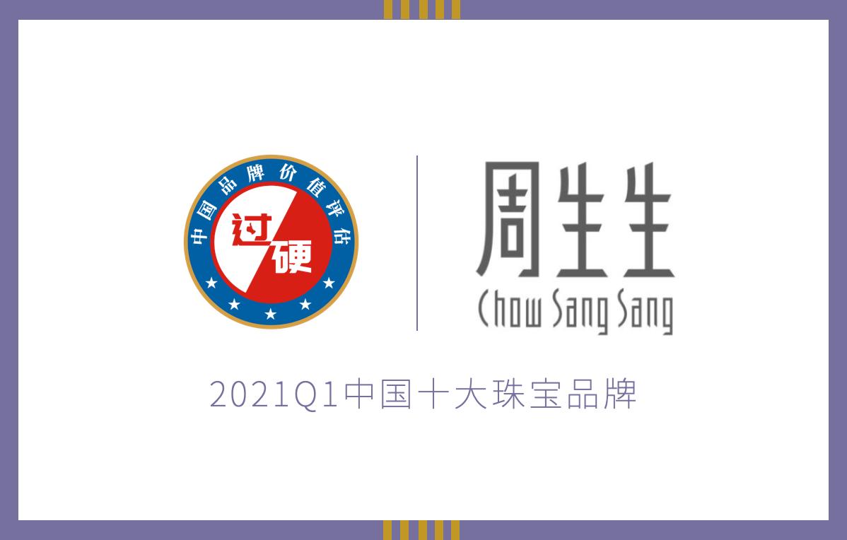 周生生品牌价值持续增长 2021中国十大珠宝品牌排名第2