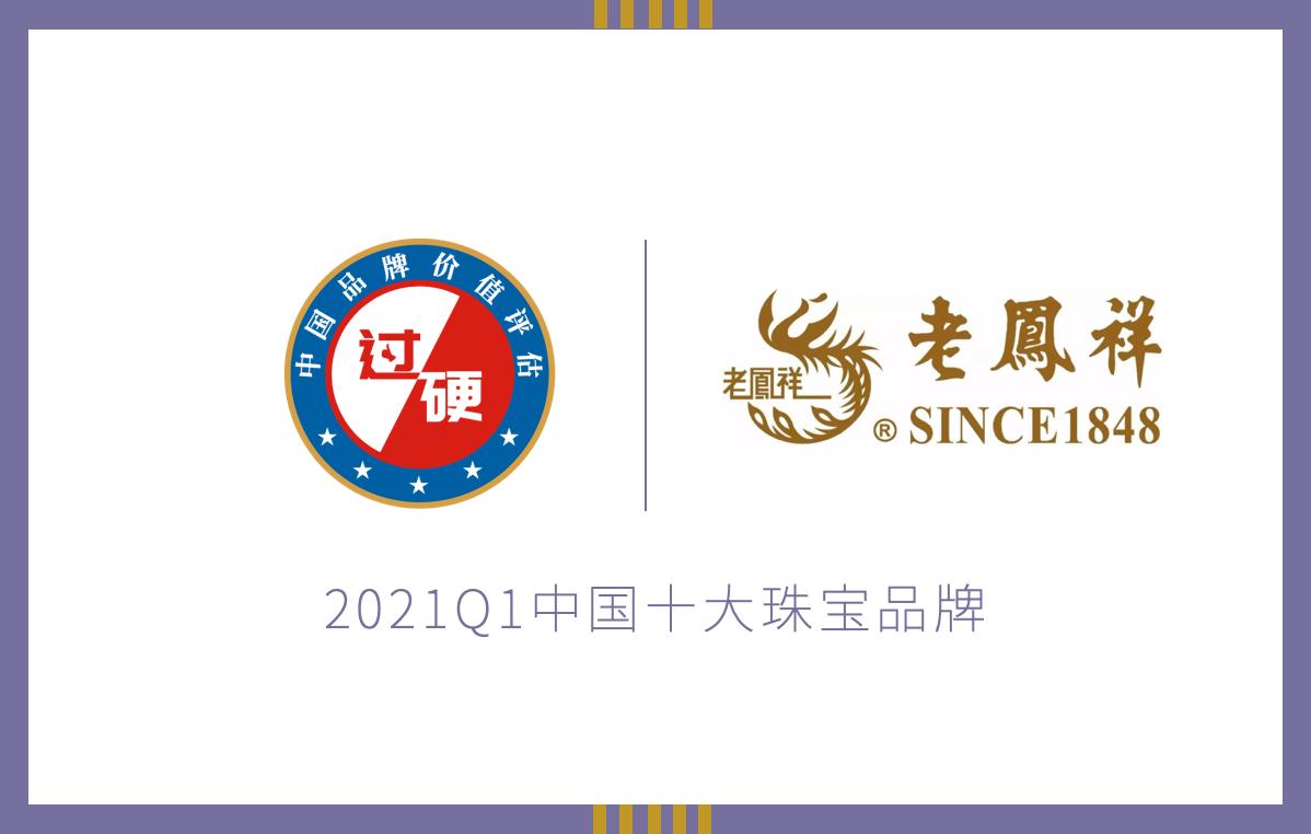 老凤祥品牌价值排名2021Q1中国珠宝品牌排行榜第4