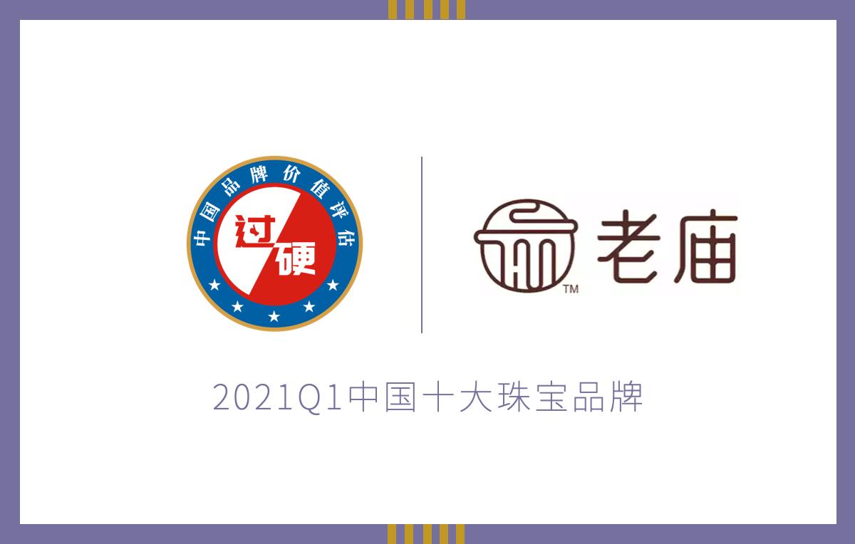 2021中国珠宝品牌排行榜揭晓 老庙品牌价值排名第6