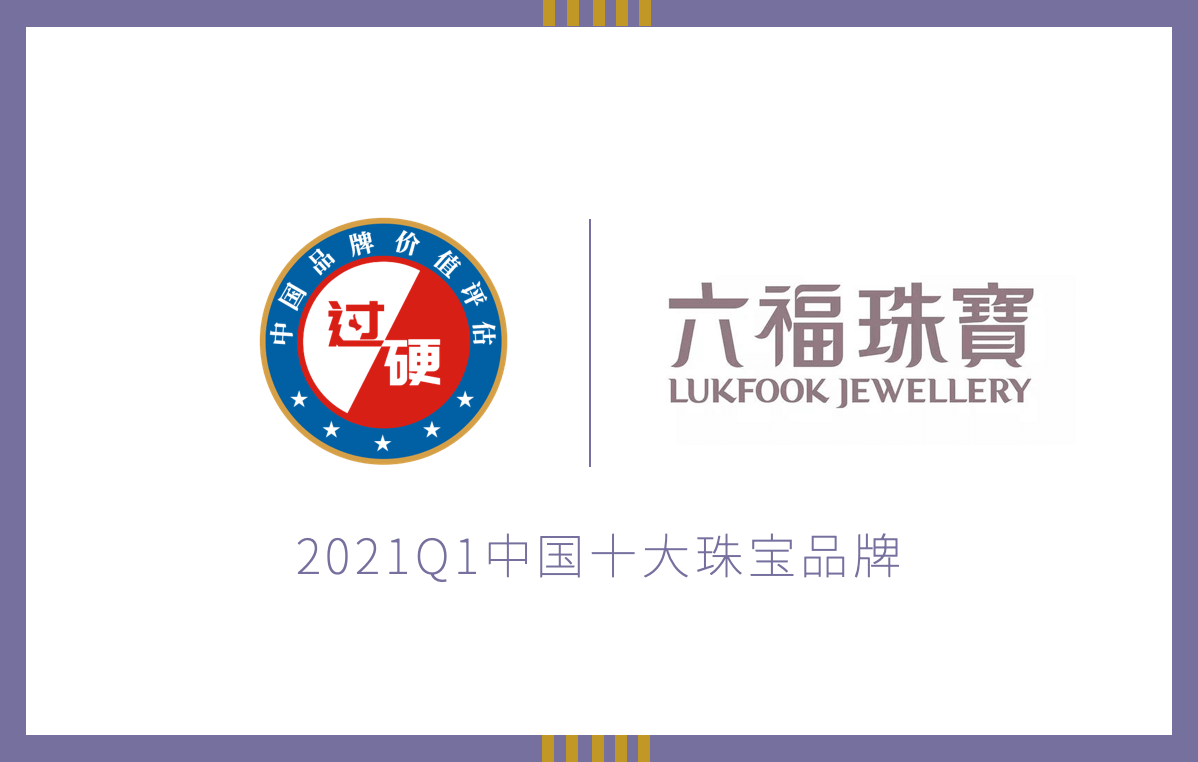 过硬发布2021中国珠宝品牌价值排行榜 六福珠宝排名第3