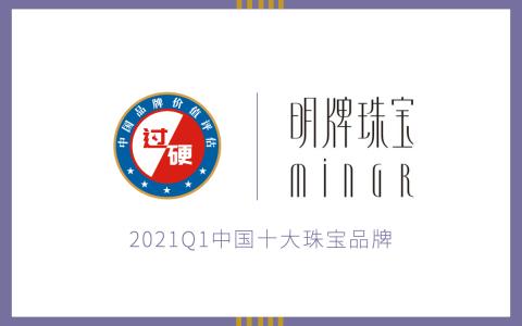明牌珠宝品牌价值排名创新高 荣登中国十大运动品牌