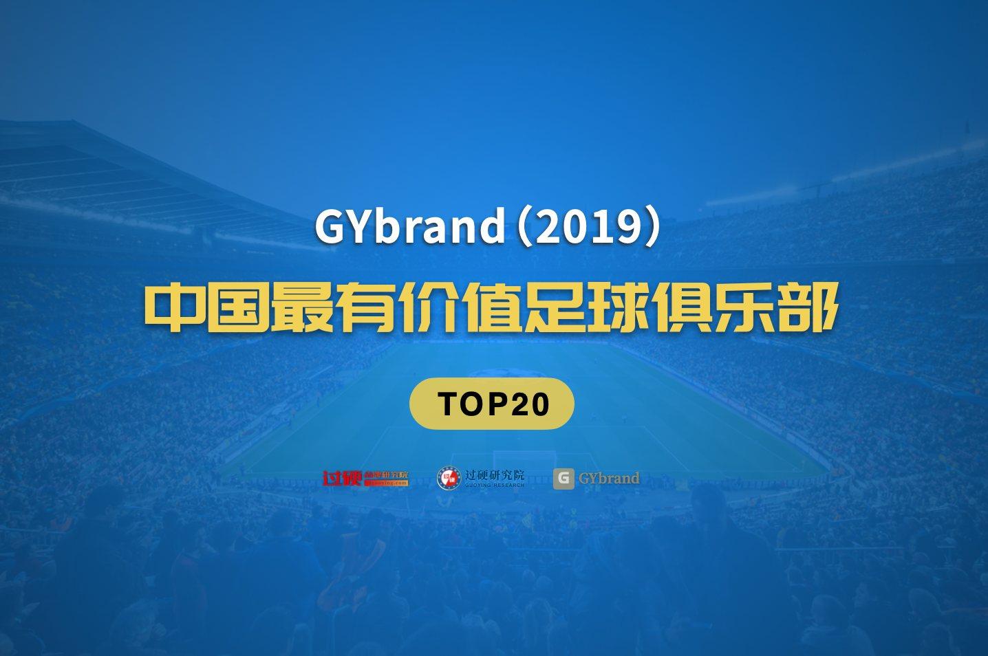 中超品牌价值再创新高 2019最有价值足球俱乐部排行榜发布