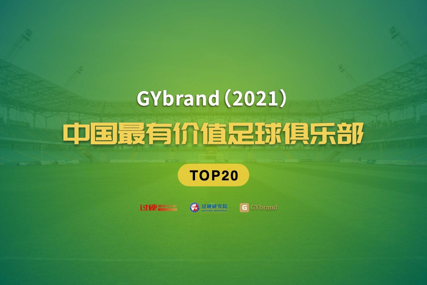 2021中国最有价值足球俱乐部20强:广州第1,深圳升至第6