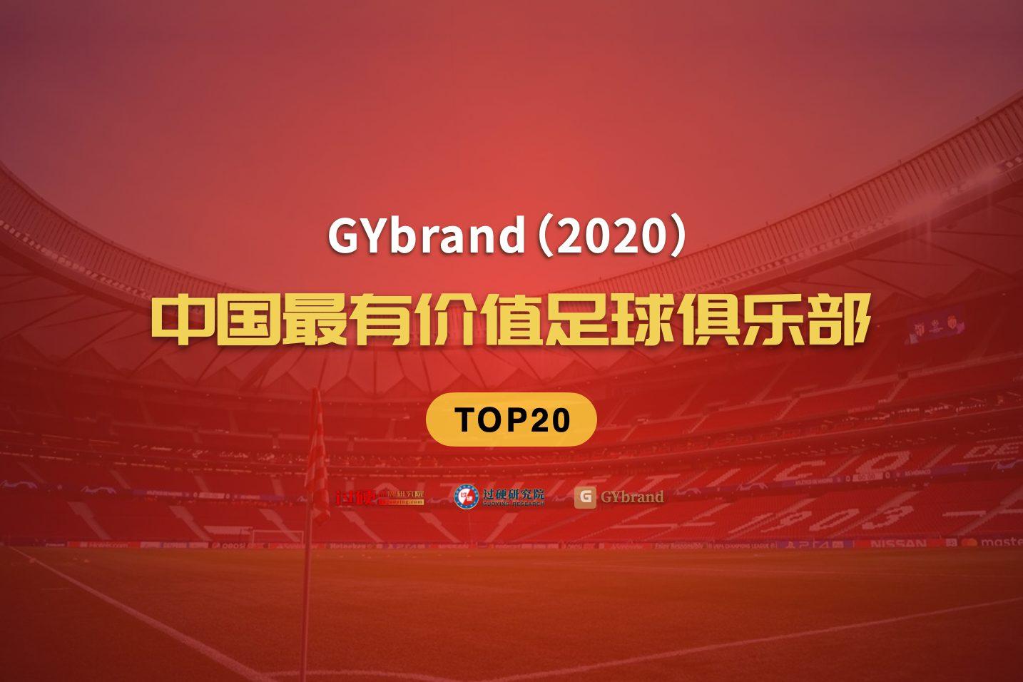 GYbrand发布2020中国最有价值足球队排名 广州恒大重返榜首