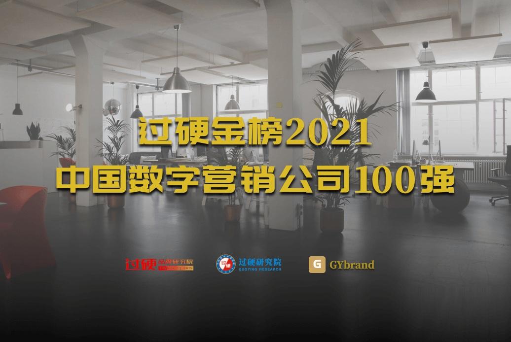 2021中国数字营销公司100强排行榜(附完整排名)