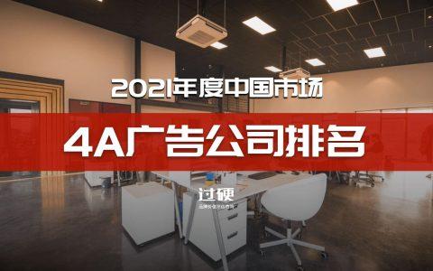 2021中国4A广告公司排名一览 最新4A广告公司50强名单