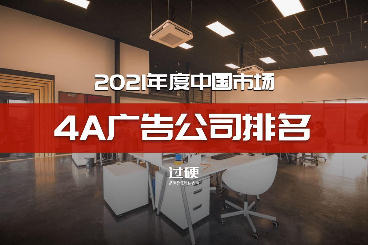 2021中国4A广告公司50强名单