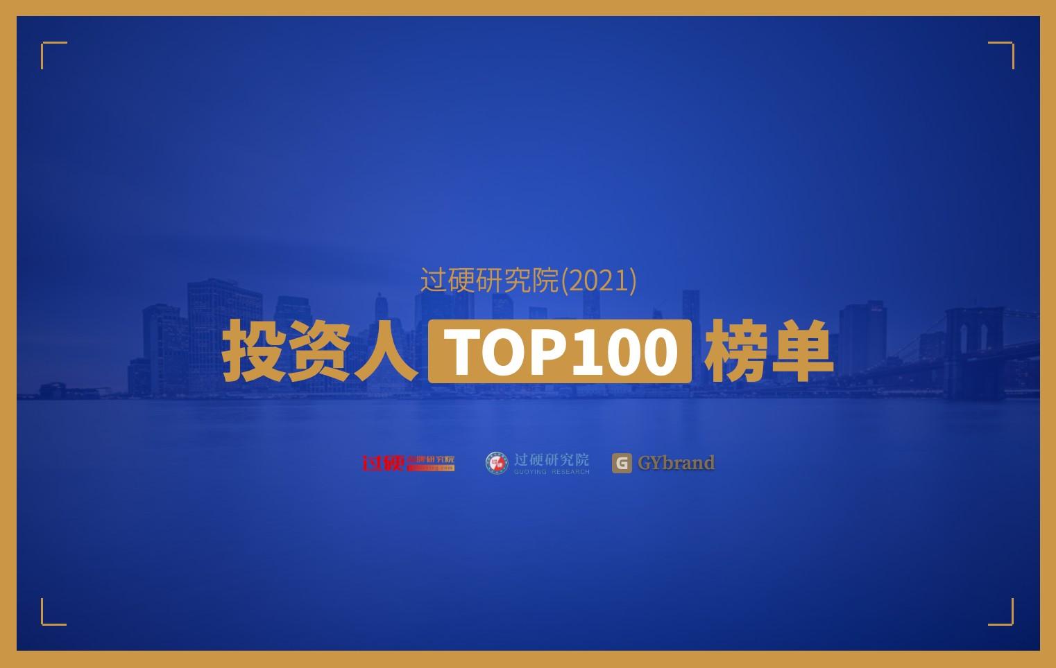 过硬2021中国最佳投资人TOP100榜单