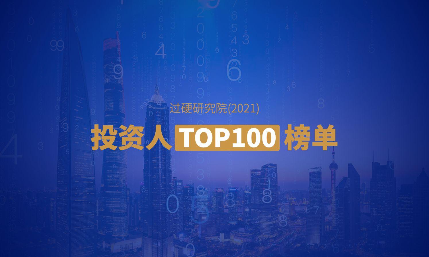 重磅!过硬发布2021中国投资人排名TOP100榜单