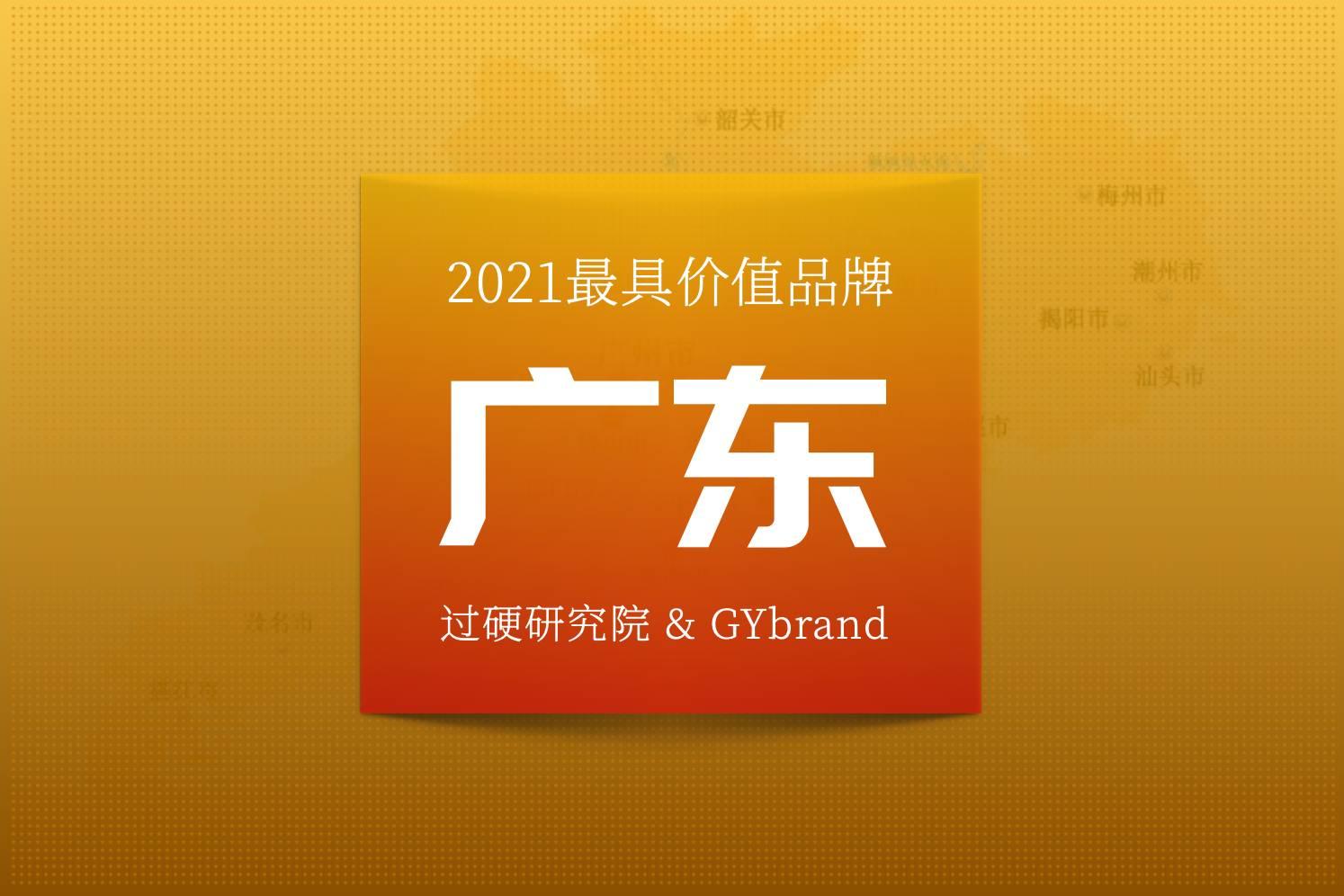 2021广东百强企业名单:深圳广州霸榜,共有76家入选