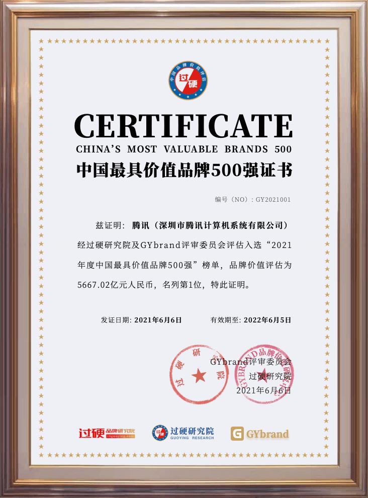 腾讯连续三年加冕GYbrand中国500最具价值品牌